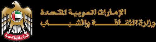 وزارة الثقافة والشباب
