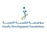 مؤسسة التنمية الأسرية