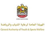 الهيئة العامة لرعاية الشباب والرياضة