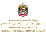 وزارة الدولة لشؤون المجلس الوطني الاتحادي