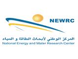 المركز الوطني لأبحاث الطاقة والمياه