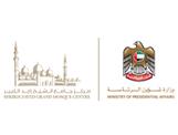 وزارة شؤون الرئاسة – مركز جامع الشيخ زايد الكبير