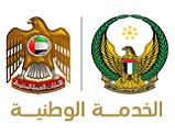 هيئة الخدمة الوطنية والاحتياطية