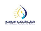 دار زايد للثقافة الإسلامية