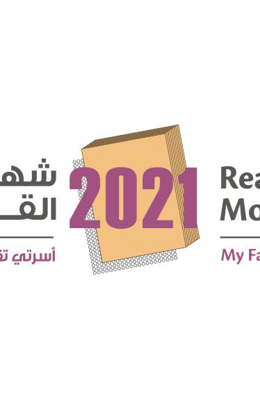 شهر القراءة