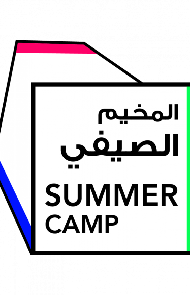المخيم الصيفي