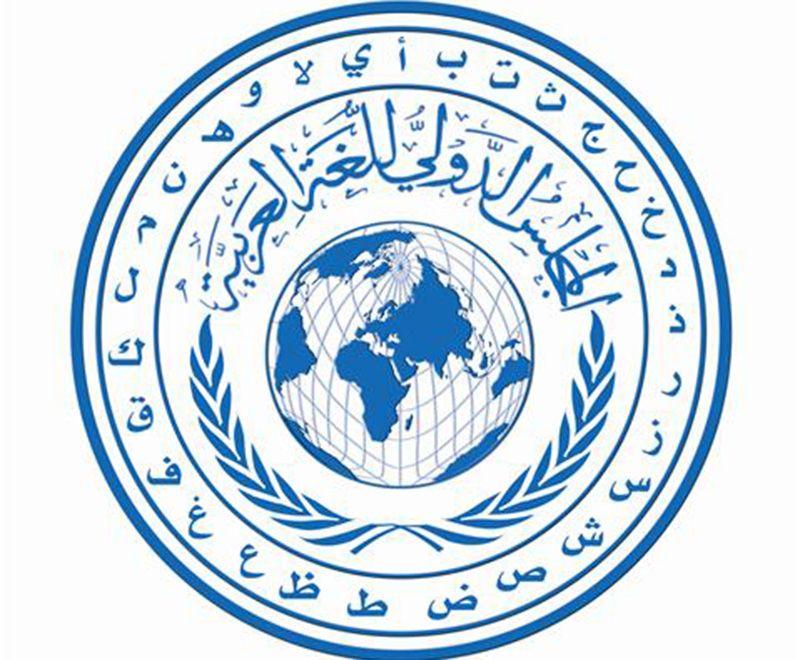 المجلس الدولي للغة العربية