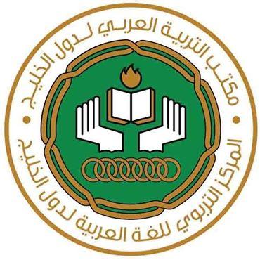 المركز التربوي للغة العربية لدول الخليج