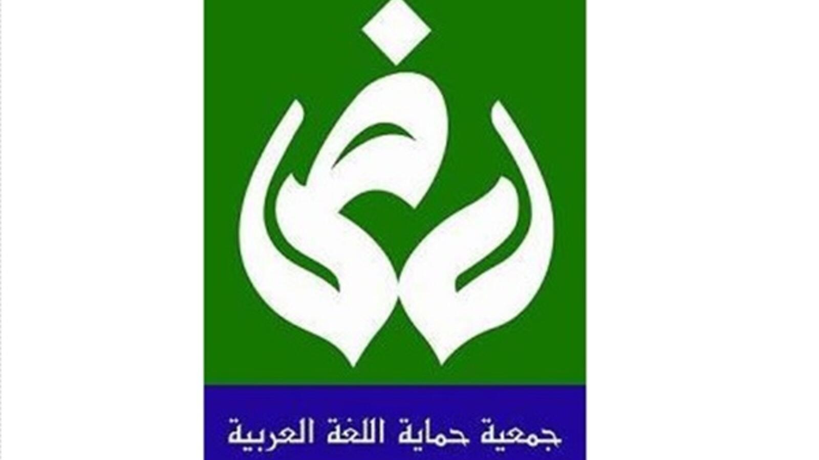 جمعية حماية اللغة العربية