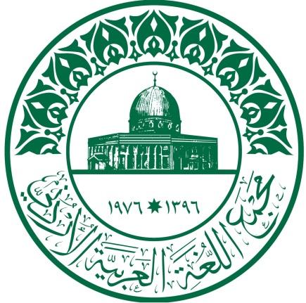 مجمع اللغة العربية الأردن