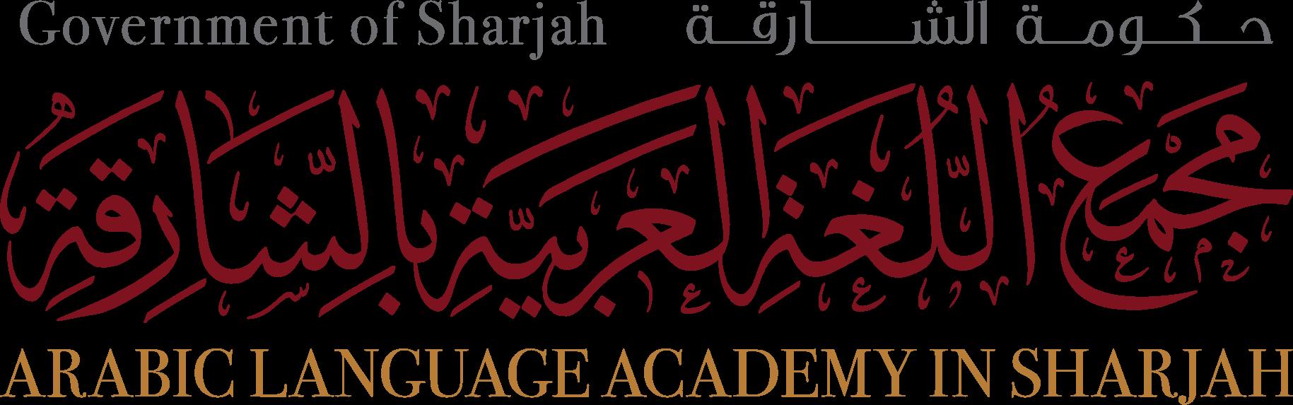 مجمع اللغة العربية بالشارقة