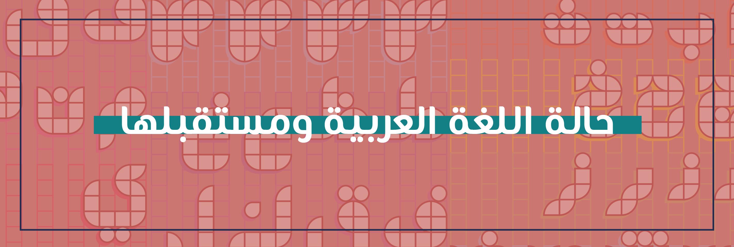 تقرير حالة اللغة العربية ومستقبلها